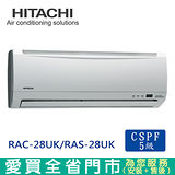 日立定頻單冷RAC/RAS-28UK(5-7坪)   含貨送到府+基本安裝