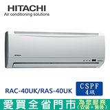 日立7-8坪定頻冷氣空調單冷RAC/RAS-40UK含貨送到府+基本安裝