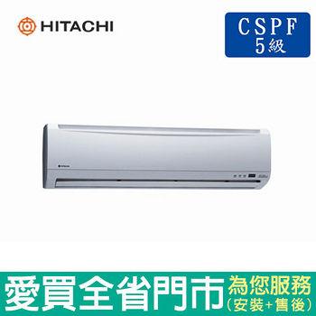 日立9-10坪定頻冷氣空調單冷RAC/RAS-63UK含貨送到府+基本安裝