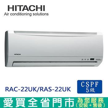 日立3-5坪定頻冷氣空調單冷RAC/RAS-22UK含貨送到府+標準安裝