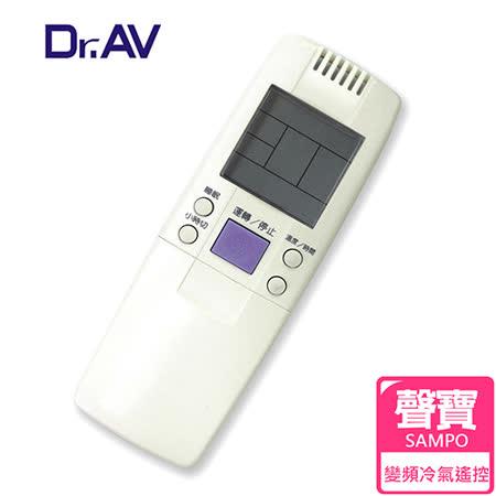 【Dr.AV】AR-1060  SAMPO聲寶、Renfoss良峰、Maxe萬士益 Topping國品 變頻 專用冷氣遙控器