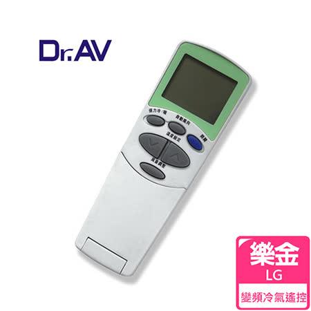【Dr.AV】BP-LG LG樂金、Bd冰點、Renfoss良峰 變頻 專用冷氣遙控器