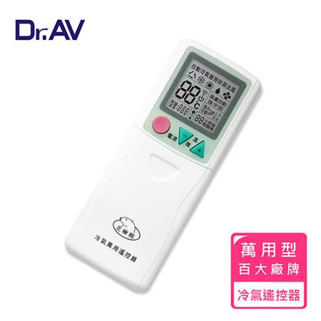 【Dr.AV】I-35 萬用冷氣遙控器 (大風吹系列超值型)