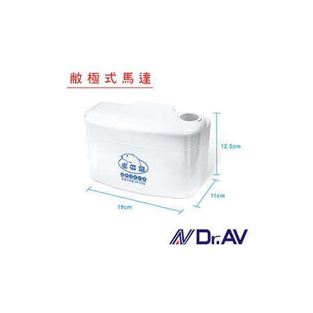 Dr.AV KH-178A 北極熊超靜音排水器(敝極式馬達)