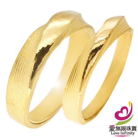 [ 愛無限珠寶金坊 ] 2.31 錢 - 愛無盡 -對戒--黃金999.9