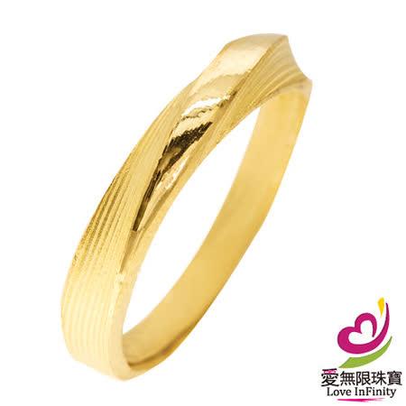 [ 愛無限珠寶金坊 ] 0.94 錢 -愛無盡-女戒-黃金999.9