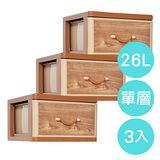 【自然綠意】仿橡木紋單層收納整理箱(單層26公升) 3入組