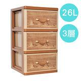 【自然綠意】仿橡木紋三層收納置物櫃(26公升3層櫃)