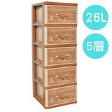 【自然綠意】仿橡木紋五層收納置物櫃(26公升5層櫃)