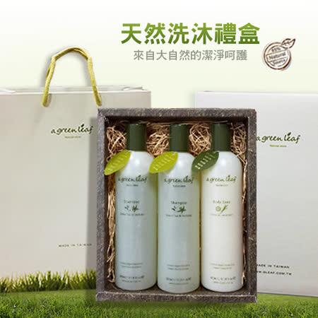 【 a green leaf 一片綠葉 】天然洗沐禮盒組