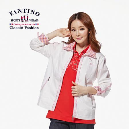 【FANTINO】女款 防曬機能性休閒外套(白) 275204