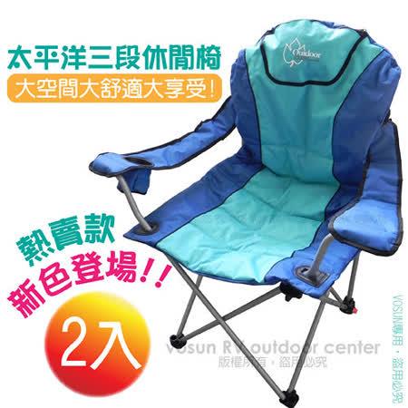 【Outdoorbase】太平洋 高背 三段式休閒椅(熱賣款).(2入)  寶藍/水藍