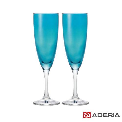 ~ADERIA~ 香檳酒 玻璃對杯^(藍^)