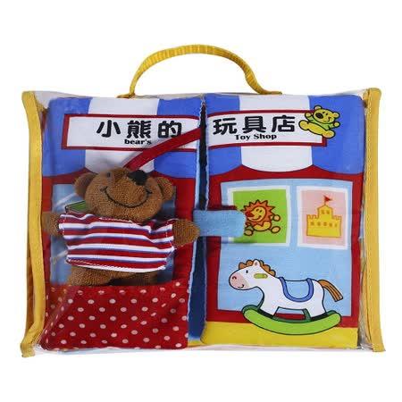 【風車圖書】小熊的玩具店-寶寶的翻翻布書(購物車)