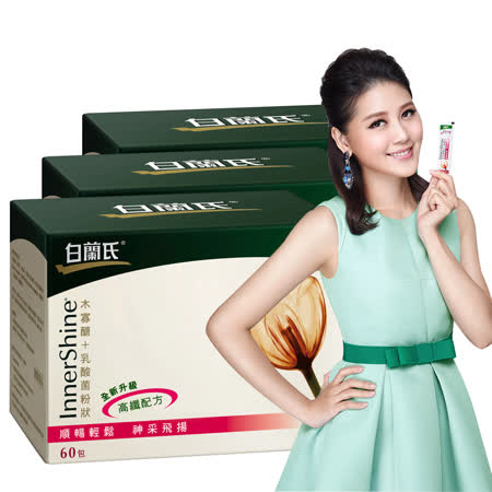 【白蘭氏】木寡醣+乳酸菌3盒組 (粉狀, 每盒60包)