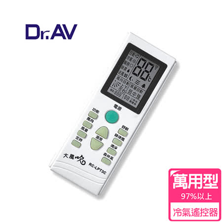 【Dr.AV】RC-LPT3C 萬用冷氣遙控器(經典長銷款)