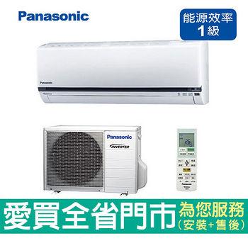 國際4-5坪變頻冷氣空調CS/CU-J25CA2含配送到府+基本安裝