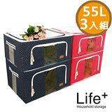 【Life Plus】日系點點鋼骨收納箱-55L(3入組)