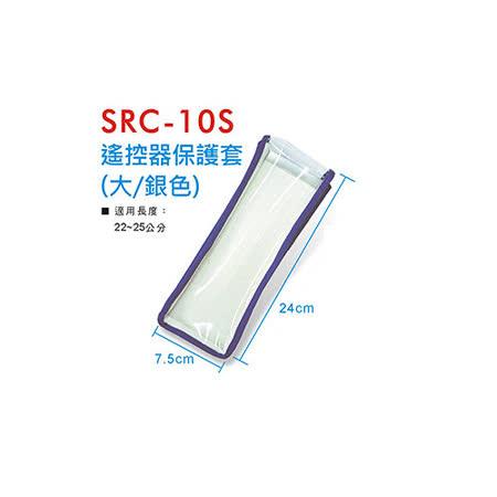Dr.AV SRC-10S 液晶電視遙控器 專用皮套(銀色)