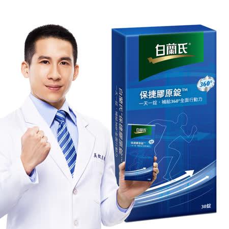 【白蘭氏】保捷膠原錠3盒組 (每盒30錠)