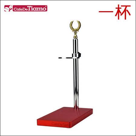 【好物分享】gohappy 線上快樂購Tiamo 可調式金屬手沖架-1杯 (紅色) HK0097RD去哪買go happy 快樂 線上 購