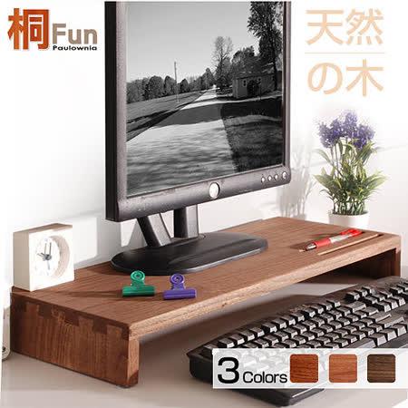 【桐趣】薰衣草森林實木鍵盤螢幕架-三色可選