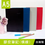 珠友 LE-60025 Leader A5/25K 定頁膠皮(橫線)筆記本(80磅)/90張