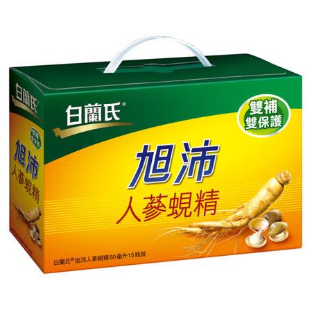 【白蘭氏】旭沛人蔘蜆精 15入提把式禮盒×2盒