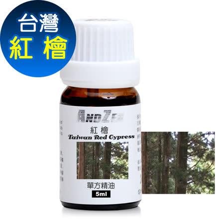 【ANDZEN】天然草本單方精油5ml(紅檜)