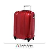 《Traveler Station》CROWN MASTER 22.5吋雅致珠光拉鍊登機箱-珠光深紅色