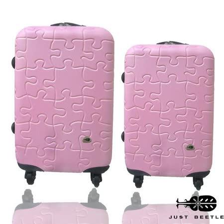 JUST BEETLE 拼圖系列ABS霧面輕硬殼行李箱28+24吋兩件組