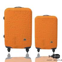 JUST BEETLE 拼圖系列ABS霧面輕硬殼行李箱28+20吋兩件組