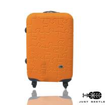 JUST BEETLE 拼圖系列ABS霧面輕硬殼行李箱28吋