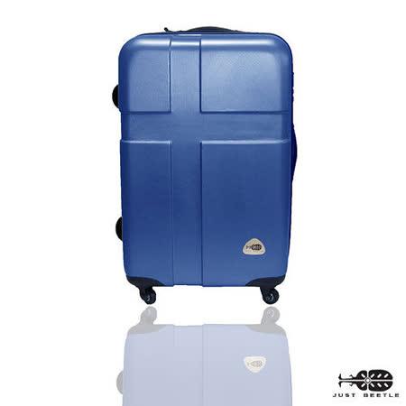 Just Beetle 愛琴海系列ABS輕硬殼行李箱24吋