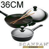 【丹麥SCANPAN】單柄炒鍋36CM+20CM單柄不沾平底鍋
