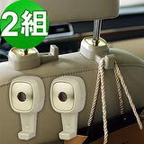 【鍍金系列】車用可旋轉式椅背掛勾 2組(兩色)
