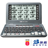 無敵 CD-238 電腦辭典