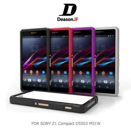 Deason.iF 台灣精品 SONY Xperia Z1 Compact D5503 M51W  鋁合金磁扣金屬邊框