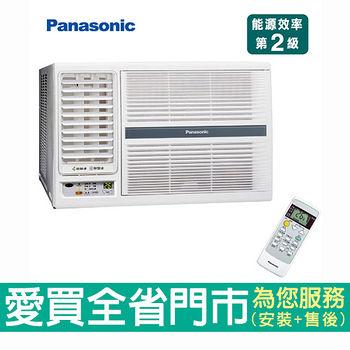 國際左吹式窗型冷氣空調CW-G25SL2含貨送到府+基本安裝
