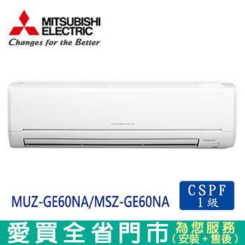 三菱GE60NA~B 20640冷暖直變1:1含貨送到府+基本安裝