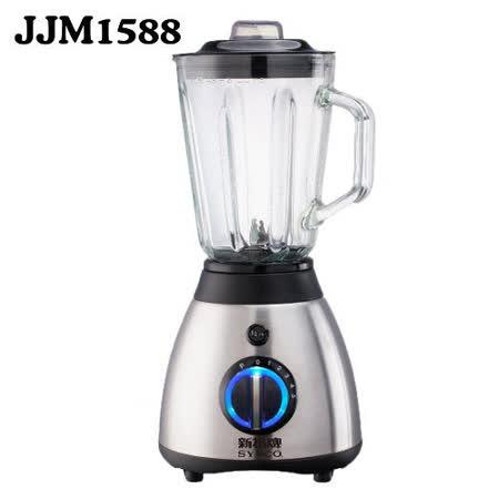 新格 五段式碎冰果汁機 JJM1588
