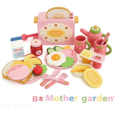 「日本 Mother Garden 」野草莓美味早餐麵包機組