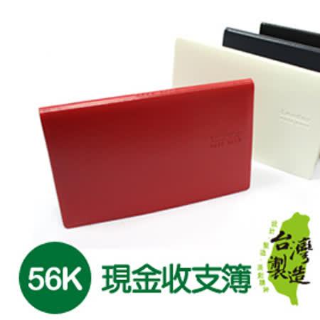 珠友 LE-61056 Leader 56K現金收支簿/60張