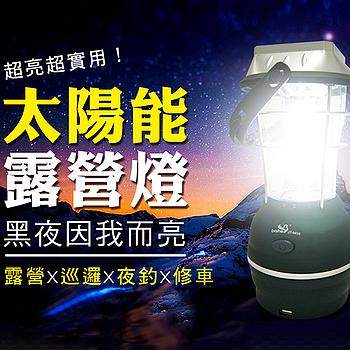 太陽能露營燈