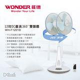 Wonder旺德 12吋DC直流360度雙頭扇 WH-F1201D