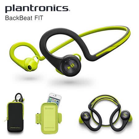 Plantronics BackBeat FIT 運動無線藍芽耳機(公司貨)
