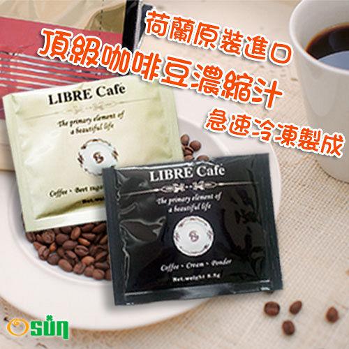 ~Osun~LIBRE荷蘭 即溶咖啡^(20入包 二合一三合一兩種口味^)