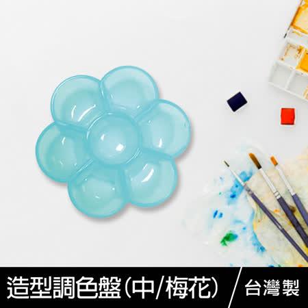 珠友 CP-00009梅花造型調色盤(中)