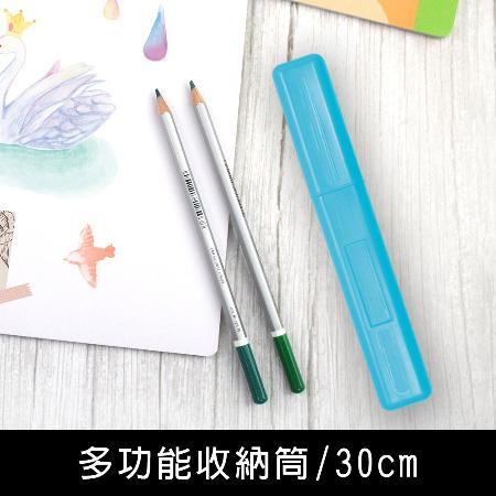 珠友 CP-00021 多功能收納筒/30cm