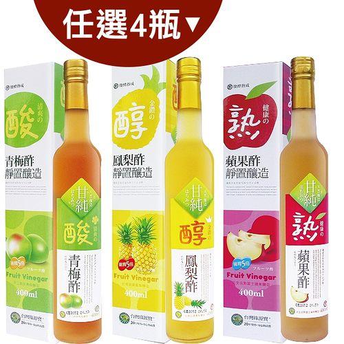 【台灣綠源寶】水果醋(400ml/瓶)*任搭4瓶組